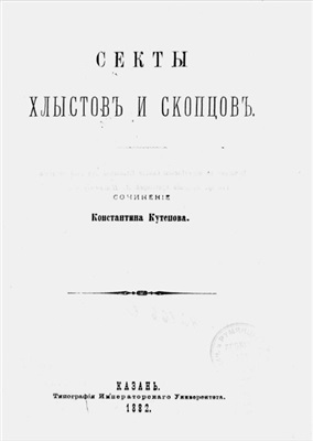Кутепов К.В. Секты хлыстов и скопцов