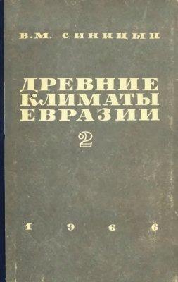 Синицын В.М. Древние климаты Евразии. В 3-х частях
