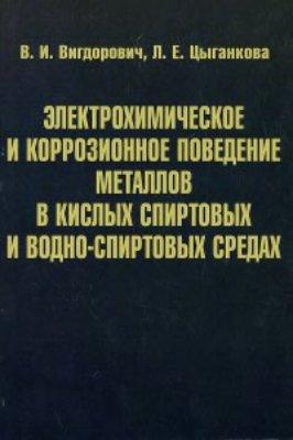 Вигдорович В.И., Цыганкова Л.Е. Электрохимическое и коррозионное поведение металлов в кислых спиртовых и водно-спиртовых средах