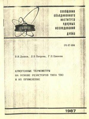 Дацков В.И., Петрова Л.В., Цвинева ГЛ. Криогенные термометры на основе резисторов типа ТВО и их применение