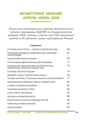 Мониторинг общественного мнения: экономические и социальные перемены 2006 №02 (78)