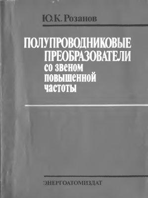 Розанов Ю.К. Полупроводниковые преобразователи со звеном повышенной частоты