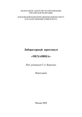 Воронов С.А. (ред.) Лабораторный практикум Механика