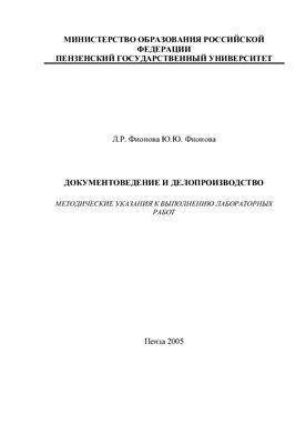 Фионова Л.Р., Фионова Ю.Ю. Документоведение и делопроизводство