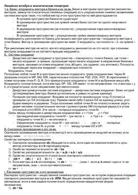 Ответы к ГОСу по математическому обеспечению и администрированию ИС