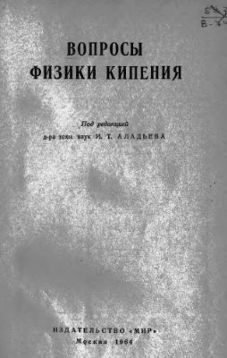 Аладьев И.Т. (ред.) Вопросы физики кипения