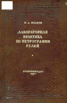 Волков Н.А. Лабораторная практика по петрографии углей