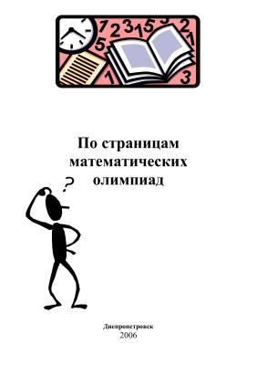 Сосницкая В.А. По страницам математических олимпиад. 6-11 классы