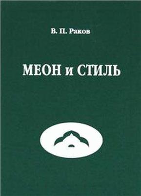 Раков В.П. Меон и стиль