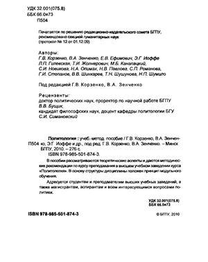 Корзенко Г.В., Зенченко В.А. Политология