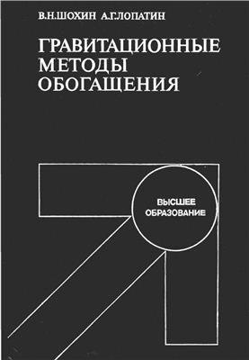 Шохин В.Н., Лопатин А.Г. Гравитационные методы обогащения. Учебник для вузов. 2-е издание, переработанное и дополненное