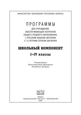 Буткевич В.В. и др. Школьный компонент. 1-4 классы