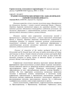Ахкозов Ю.Л. Транзит геологических процессов - одна из проблем горной геологии Донбасса