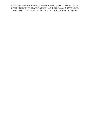 Подопригора Н.В. (сост.) Рабочая программа по информатике. 5 класс. ФГОС