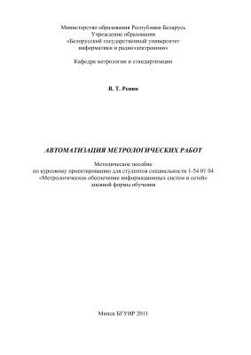 Ревин В.Т. Автоматизация метрологических работ