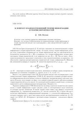 Вяткин В.Б. К вопросу взаимоотношений теории информации и теории вероятностей