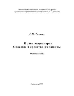 Роднова О.М. Права акционеров. Способы и средства их защиты
