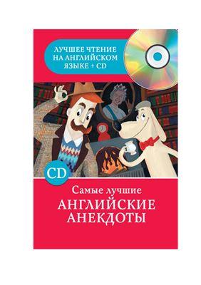 Матвеев С.А. Самые лучшие английские анекдоты