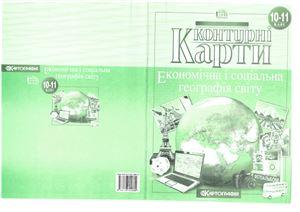 Контурні карти. 10-11 клас. Економічна і соціальна географія світу