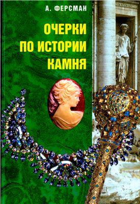Ферсман А.Е. Очерки по истории камня. Том 2