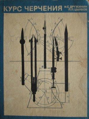 Дружинин Н.С., Цылбов П.П. Курс черчения. Геометрическое и проекционное черчение