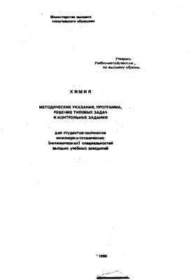 Решение задач по химии под редакцией шиманович химия 8 класс рудзитис 2008 решение задач