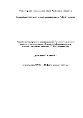 Разработка электронного интерактивного учебно-методического комплекса по дисциплине Основы конфигурирования и администрирования в системе 1С: Предприятие 8.1