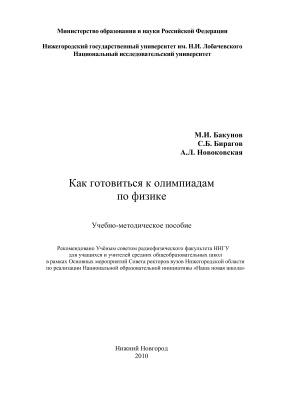 Бакунов М.И., Бирагов С.Б., Новоковская А.Л. Как готовиться к олимпиадам по физике