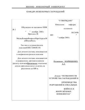 Марищенко А.Т. Особенности устройства заграждений и производства разрушений в локальных войнах и вооружённых конфликтах