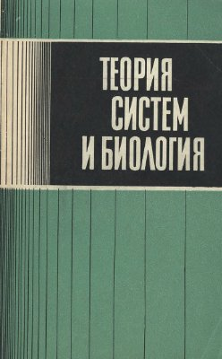 Уотермен Т., Брэдли Д.Ф., Месарович М. Теория систем и биология
