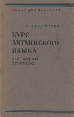 Смирнова Л.Н. Курс английского языка для научных работников