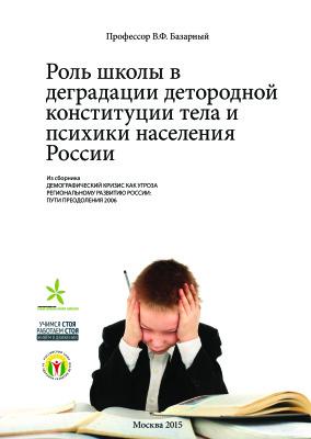 Базарный В.Ф. Роль школы в деградации детородной конституции тела и психики населения России