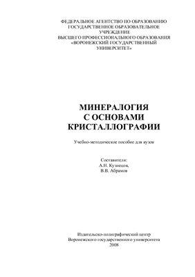 Кузнецов А.Н., Абрамов В.В. Минералогия с основами кристаллографии