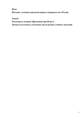 Реферат - Первые университеты России