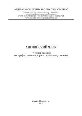 Громовая И.И., Исаева Д.С. Английский язык: Учебные задания по профессионально-ориентированному чтению