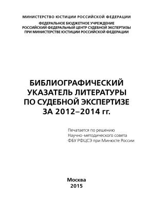 Фетисенкова Н.В. (сост.) Библиографический указатель литературы по судебной экспертизе за 2012-2014 гг