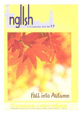 English Первое сентября 2010 №17 September