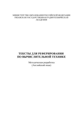 Фомина Е.Б., Есенина Н.Е. и др. (сост.) Тексты для реферирования по вычислительной технике (Английский язык)