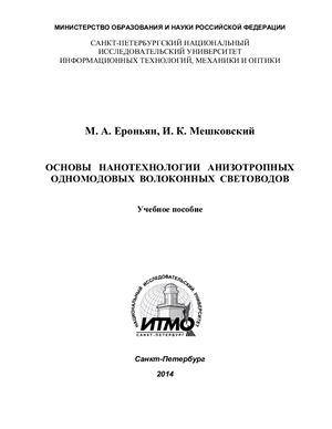 Ероньян М.А., Мешковский И.К. Основы нанотехнологии анизотропных одномодовых волоконных световодов