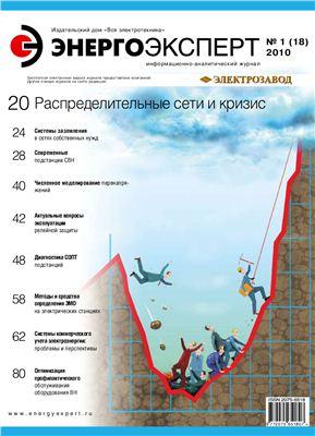 Энергоэксперт 2010 №01