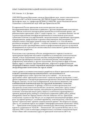 Амелин В.Н., Дегтярев А.А. Опыт развития прикладной политологии в России