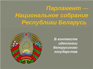 Парламент - Национальное собрание Республики Беларусь в контексте идеологии белорусского государства