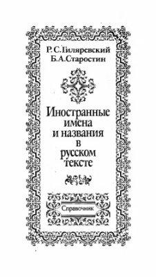 Гиляревский Р.С., Старостин Б.А. Иностранные имена и названия в русском тексте