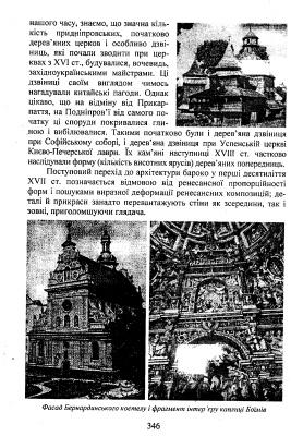 Греченко В., Чорний І., Кушнерук В., Режко В. Історія світової та української культури