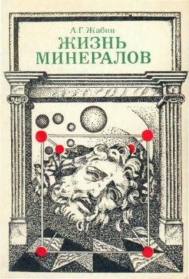 Жабин А.Г. Жизнь минералов