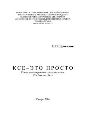 Бровяков В.П. КСЕ - это просто