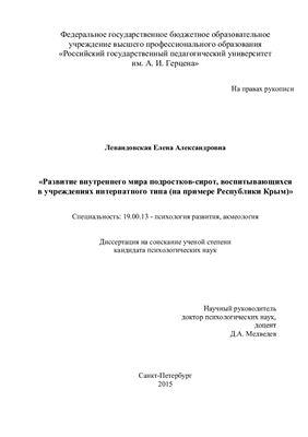 Левандовская Е.А. Развитие внутреннего мира подростков-сирот, воспитывающихся в учреждениях интернатного типа (на примере Республики Крым)