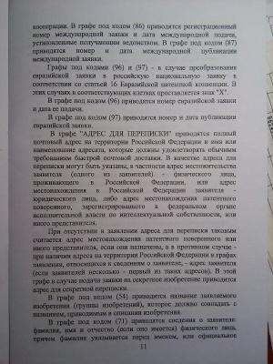 Маркелова Н.И., Тефанов К.В. Оформление заявки на выдачу патента на изобретение
