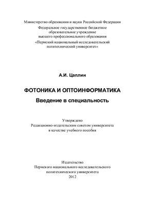 Цаплин А.И. Фотоника и оптоинформатика. Введение в специальность