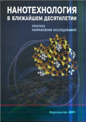 Уайтсайдс Дж., Эйглер Д., Андерс Р. и др. Нанотехнология в ближайшем десятилетии. Прогноз направления исследований